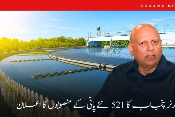 گورنر پنجاب کا 521 نئے پانی کے منصوبوں کا اعلان