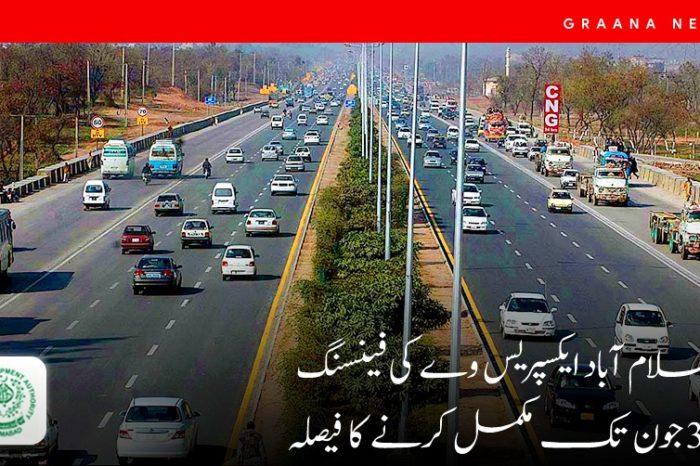 اسلام آباد ایکسپریس وے کی فینسنگ 30 جون تک مکمل کرنے کا فیصلہ