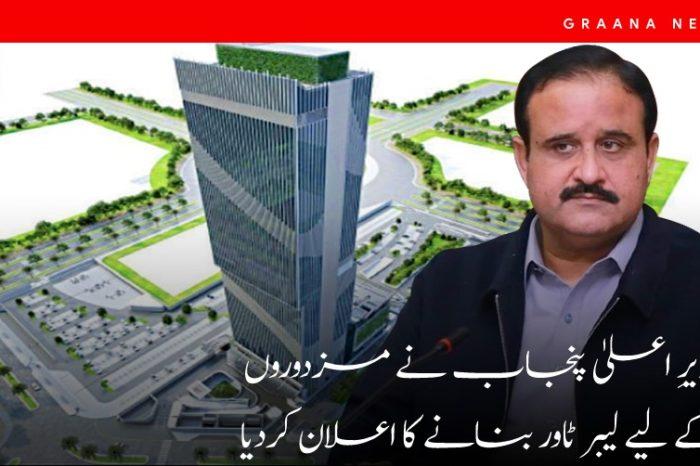 وزیرِ اعلیٰ پنجاب نے مزدوروں کے لیے لیبر ٹاور بنانے کا اعلان کردیا