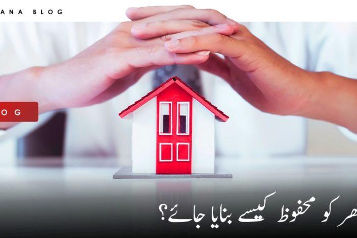 گھر کو محفوظ کیسے بنایا جائے؟