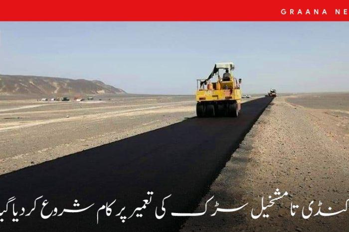نوکنڈی تا مشخیل سڑک کی تعمیر پر کام شروع کردیا گیا
