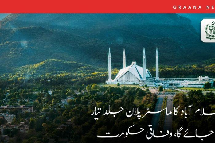 اسلام آباد کا ماسٹر پلان جلد تیار کیا جائے گا، وفاقی حکومت