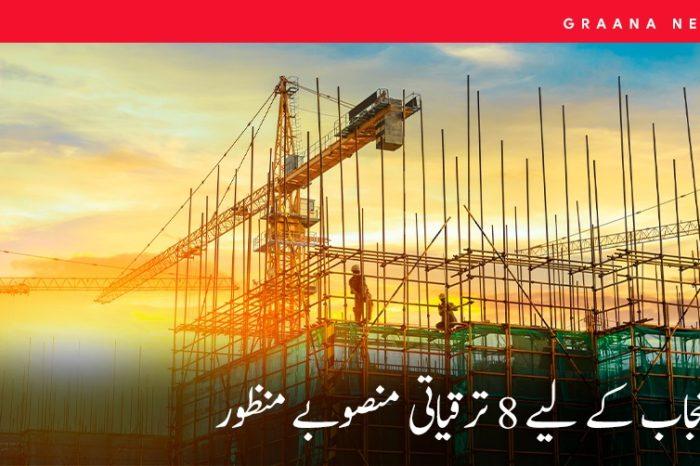 پنجاب کے لیے 8 ترقیاتی منصوبے منظور