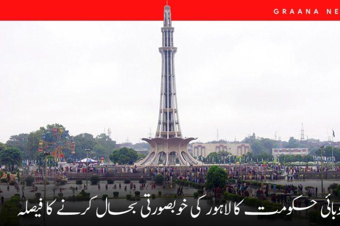 صوبائی حکومت کا لاہور کی خوبصورتی بحال کرنے کا فیصلہ
