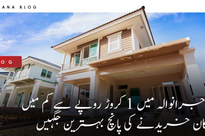 گوجرانوالہ میں 1 کروڑ روپے سے کم میں مکان خریدنے کی پانچ بہترین جگہیں