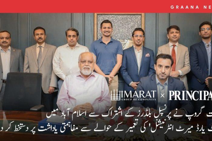 عمارت گروپ نے پرنسپل بلڈرز کے اشتراک سے اسلام آباد میں کورٹ یارڈ میرٹ انٹرنیشنل کی تعمیر کے حوالے سے مفاہمتی یاداشت پر دستخط کر دیے