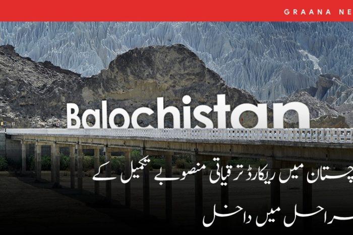 بلوچستان میں ریکارڈ ترقیاتی منصوبے تکمیل کے مراحل میں داخل