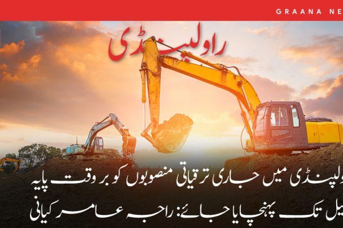 راولپنڈی میں جاری ترقیاتی منصوبوں کو بر وقت پایہ تکمیل تک پہنچایا جائے: راجہ عامر کیانی