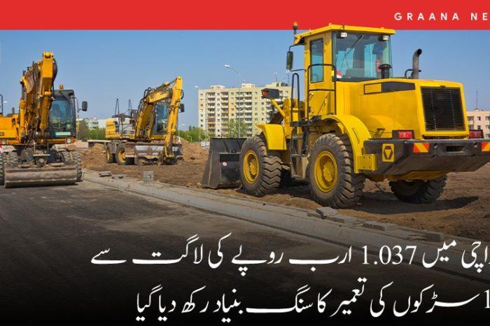 کراچی میں 1.037 ارب روپے کی لاگت سے 17 سڑکوں کی تعمیر کا سنگ بنیاد رکھ دیا گیا