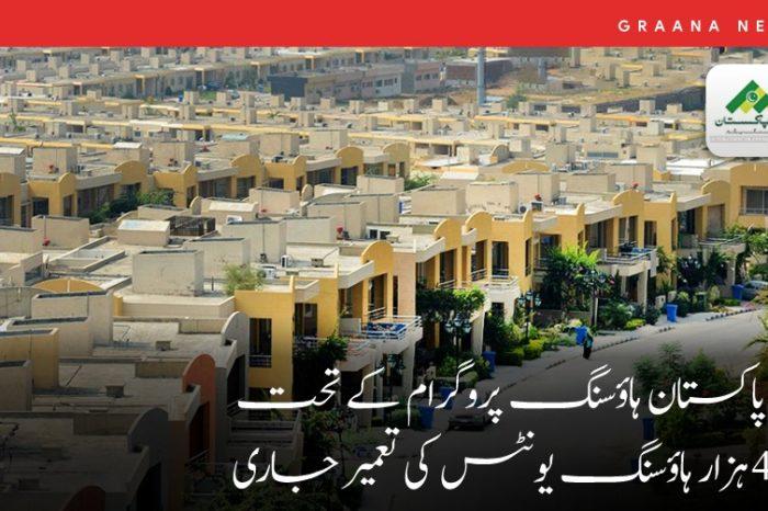 نیا پاکستان ہاؤسنگ پروگرام کے تحت 45 ہزار ہاؤسنگ یونٹس کی تعمیر جاری