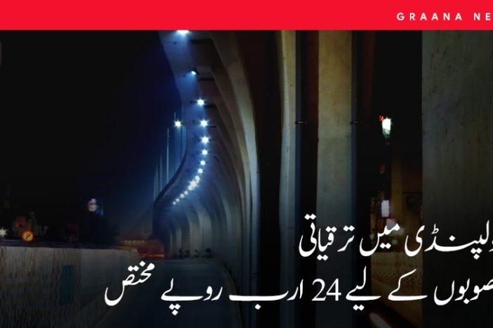 راولپنڈی میں ترقیاتی منصوبوں کے لیے 24 ارب روپے مختص