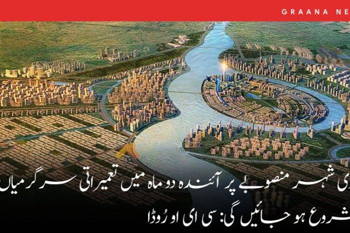 راوی شہر منصوبے پر آئندہ دو ماہ میں تعمیراتی سرگرمیاں شروع ہو جائیں گی: سی ای او رُوڈا
