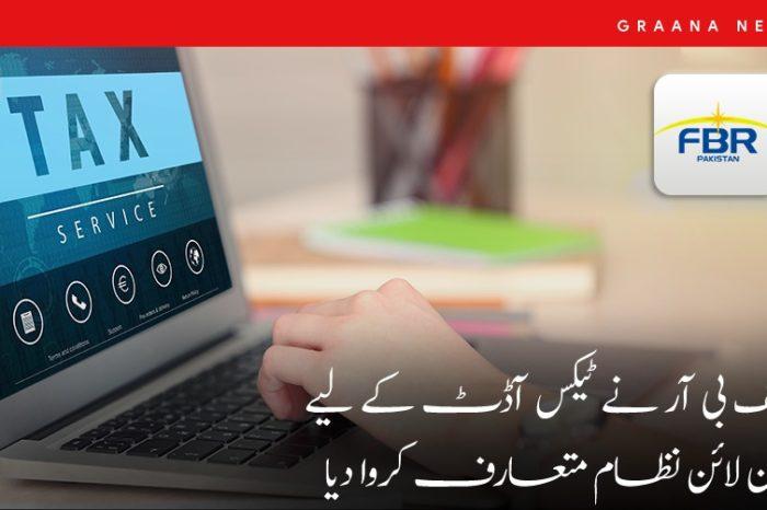 ایف بی آر نے ٹیکس آڈٹ کے لیے آن لائن نظام متعارف کروا دیا