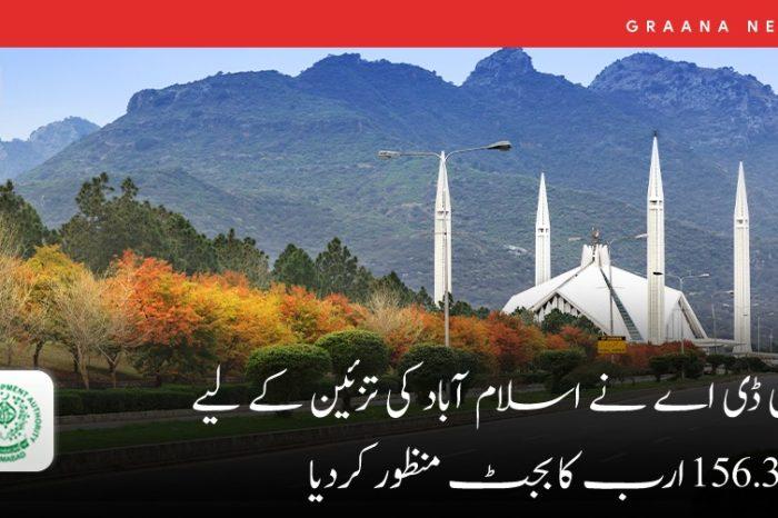 سی ڈی اے نے اسلام آباد کی تزئین کے لیے 156.35 ارب کا بجٹ منظور کردیا