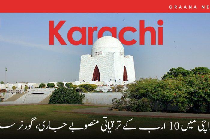 کراچی میں 10 ارب کے ترقیاتی منصوبے جاری، گورنر سندھ