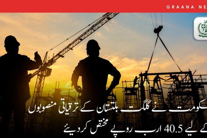 حکومت نے گلگت بلتستان کے ترقیاتی منصوبوں کے لیے 40.5 ارب روپے مختص کردیئے