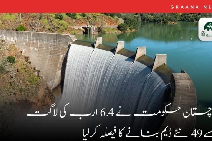 بلوچستان حکومت نے 6.4 ارب کی لاگت سے 49 نئے ڈیم بنانے کا فیصلہ کرلیا