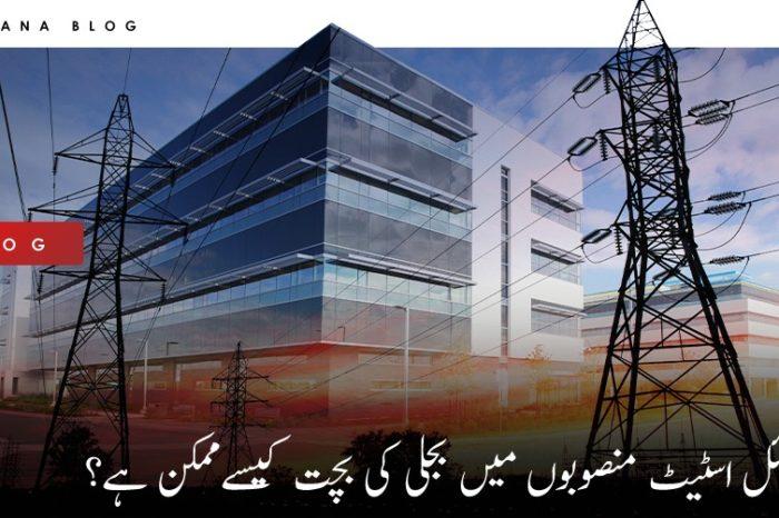 ریئل اسٹیٹ منصوبوں میں بجلی کی بچت کیسے ممکن ہے؟