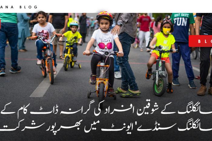 سائکلنگ کے شوقین افراد کی گرانہ ڈاٹ کام کے سائکلنگ سنڈے ایونٹ میں بھرپور شرکت