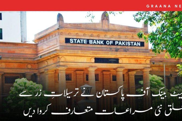 اسٹیٹ بینک آف پاکستان نے ترسیلاتِ زر سے متعلق نئی مراعات متعارف کروا دیں