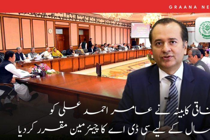 وفاقی کابینہ نے عامر احمد علی کو 5 سال کے لیے سی ڈی اے کا چیئرمین مقرر کردیا