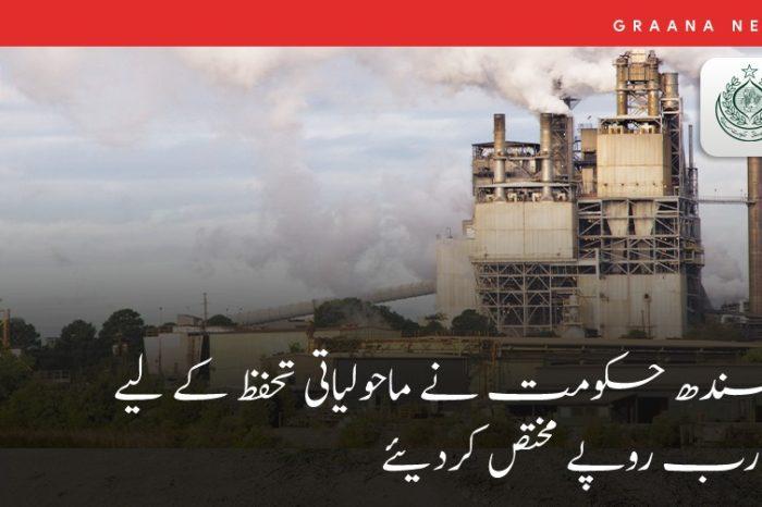 سندھ حکومت نے ماحولیاتی تحفظ کے لیے 1 ارب روپے مختص کردیئے