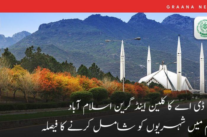 سی ڈی اے کا کلین اینڈ گرین اسلام آباد مہم میں شہریوں کو شامل کرنے کا فیصلہ