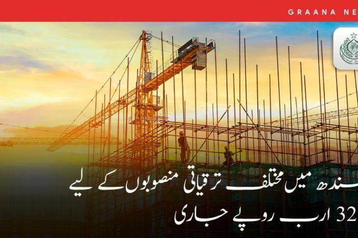 سندھ میں مختلف ترقیاتی منصوبوں کے لیے 32.4 ارب روپے جاری