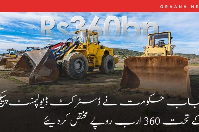 پنجاب حکومت نے ڈسٹرکٹ ڈیولپمنٹ پیکج کے تحت 360 ارب روپے مختص کردیئے
