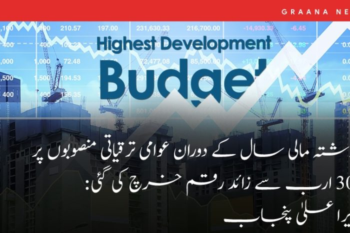 گذشتہ مالی سال کے دوران عوامی ترقیاتی منصوبوں پر 300 ارب سے زائد رقم خرچ کی گئی: وزیرا علیٰ پنجاب