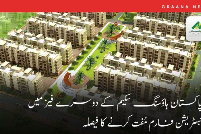 نیا پاکستان ہاؤسنگ سکیم کے دوسرے فیز میں ریجسٹریشن فارم مُفت کرنے کا فیصلہ