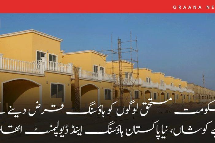 حکومت مستحق لوگوں کو ہاؤسنگ قرض دینے کے لیے کوشاں، نیا پاکستان ہاؤسنگ اینڈ ڈیولپمنٹ اتھارٹی