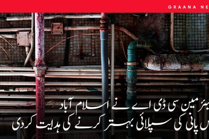 چیئرمین سی ڈی اے نے اسلام آباد میں پانی کی سپلائی بہتر کرنے کی ہدایت کردی