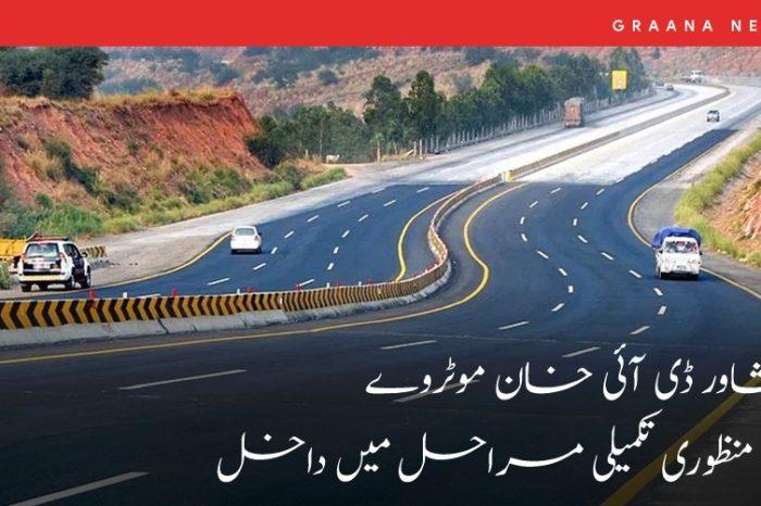 پشاور ڈی آئی خان موٹروے کی منظوری تکمیلی مراحل میں داخل
