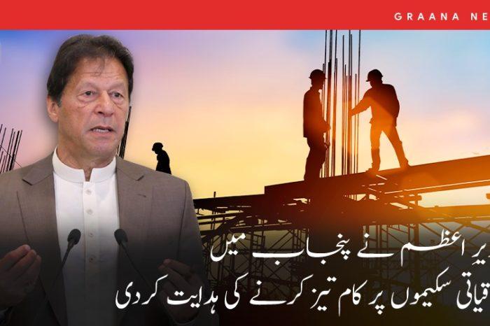 وزیرِ اعظم نے پنجاب میں ترقیاتی سکیموں پر کام تیز کرنے کی ہدایت کردی