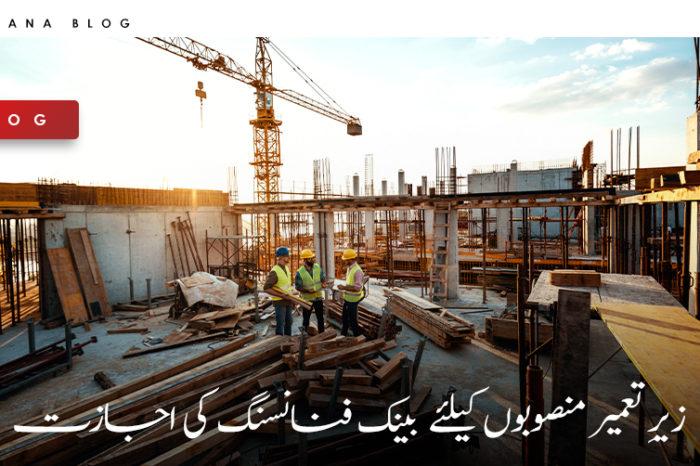 زیرِ تعمیر منصوبوں کیلئے بینک فنانسنگ کی اجازت
