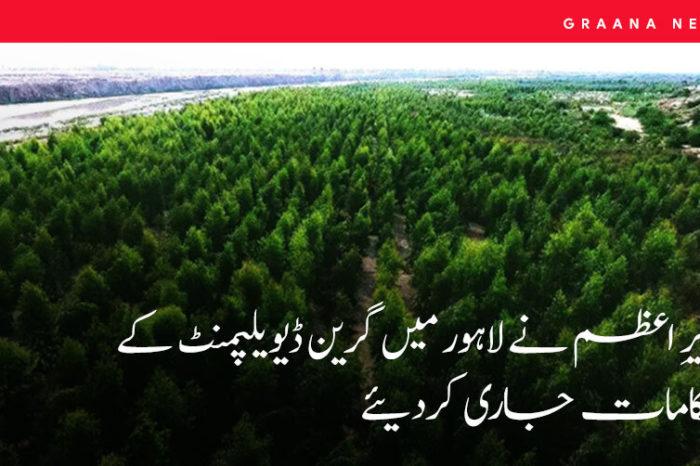 وزیرِ اعظم نے لاہور میں گرین ڈیویلپمنٹ کے احکامات جاری کردیئے