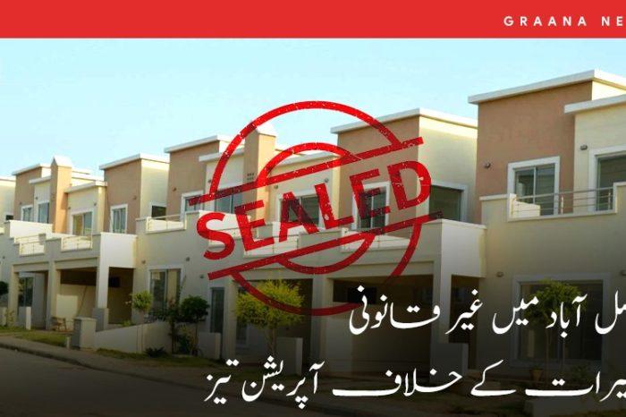 فیصل آباد میں غیر قانونی تعمیرات کے خلاف آپریشن تیز