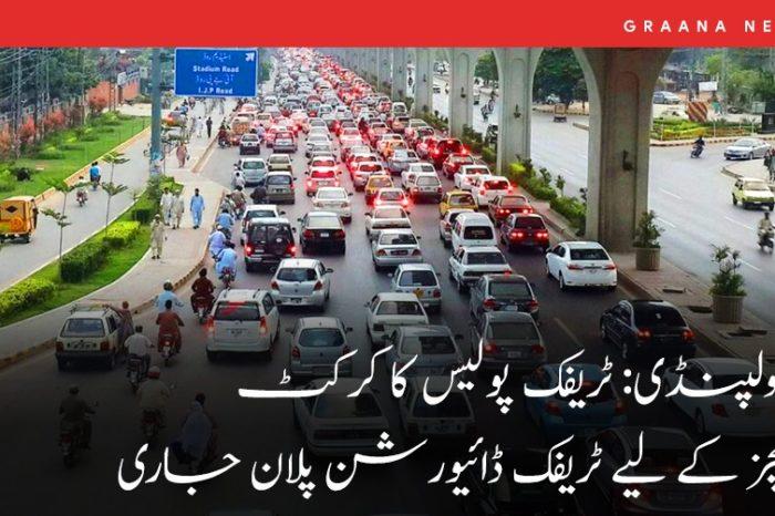راولپنڈی: ٹریفک پولیس کا کرکٹ میچز کے لیے ٹریفک ڈائیورشن پلان جاری