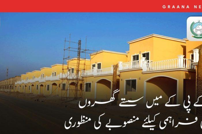کے پی کے میں سستے گھروں کی فراہمی کیلئے منصوبے کی منظوری