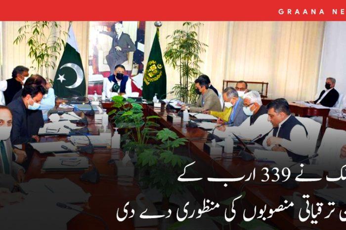 ایکنک نے 339 ارب کے تین ترقیاتی منصوبوں کی منظوری دے دی