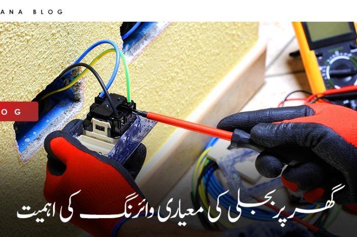 گھر پر بجلی کی معیاری وائرنگ کی اہمیت