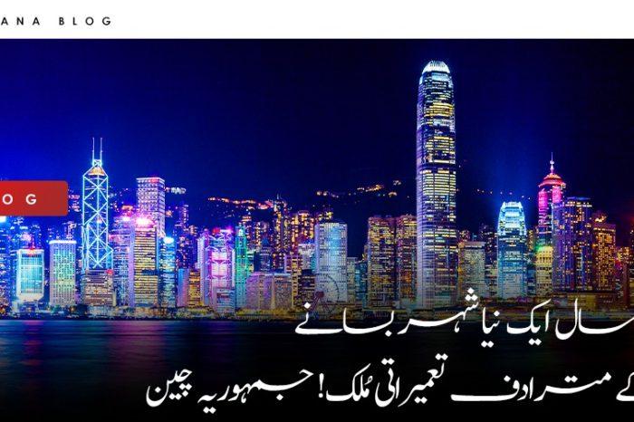 ہر سال ایک نیا شہر بسانے کے مترادف تعمیراتی مُلک! جمہوریہ چین
