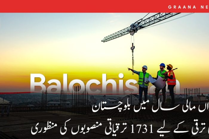 رواں مالی سال میں بلوچستان کی ترقی کے لیے 1731 ترقیاتی منصوبوں کی منظوری