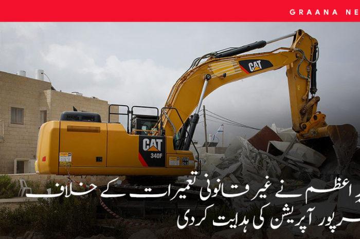 وزیرِ اعظم نے غیر قانونی تعمیرات کے خلاف بھرپور آپریشن کی ہدایت کردی