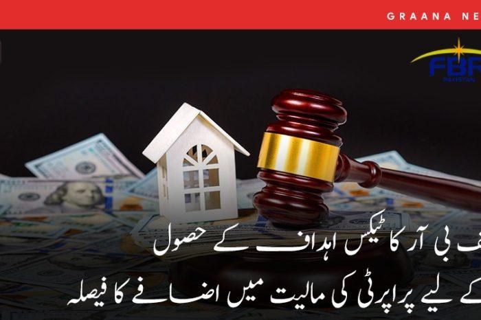ایف بی آر کا ٹیکس اہداف کے حصول کے لیے پراپرٹی کی مالیت میں اضافے کا فیصلہ